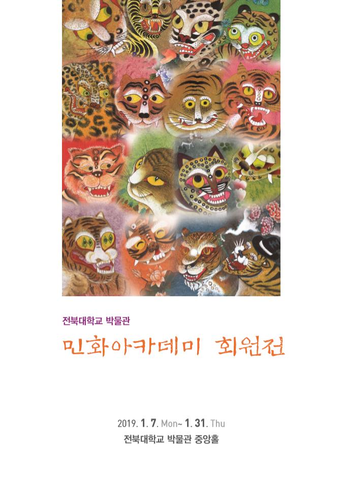 박물관 민화아카데미 회원전
